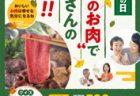 全肉連など「11月29日はいい肉の日」キャンペーンを開始