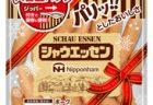 日本ハムが大袋タイプの「シャウエッセン ジッパー付」を新発売