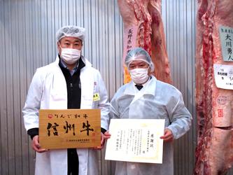 信州牛共進会、県知事賞に大川さん、5,500円で大国屋が購買