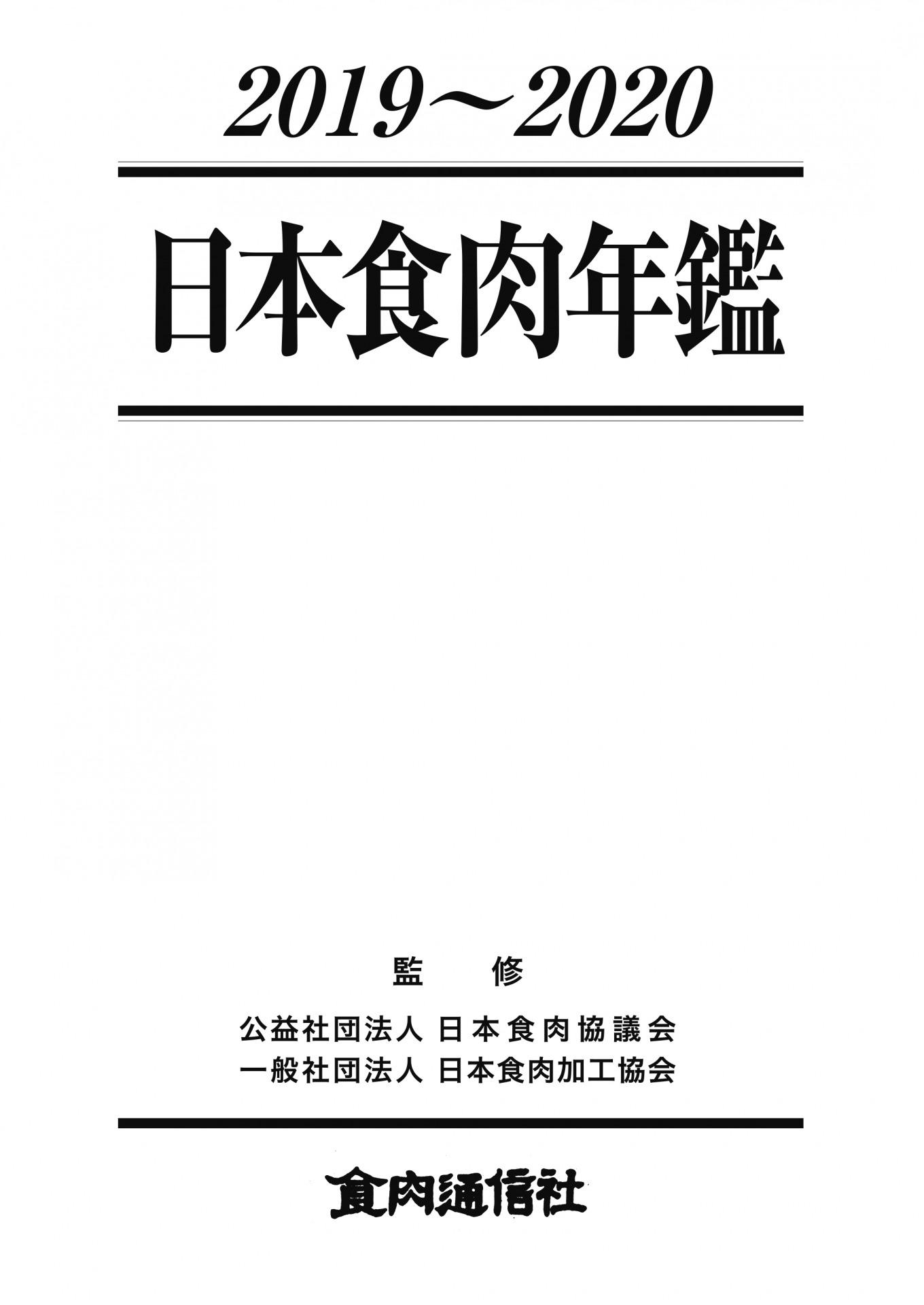日本食肉年鑑2019〜2020発売