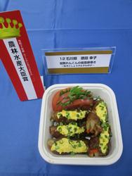 食肉惣菜コン全国大会オンラインで、大臣賞に石川県・徳田さん輝く