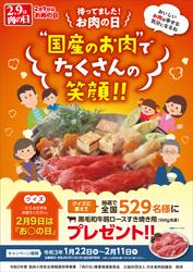 全肉連が22日から「2月9日はお肉の日」キャンペーン展開