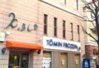 テクニカンが「凍眠」用いた冷凍食品専門小売店を横浜市にオープン