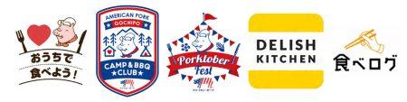 アメリカン・ポーク「おうちで食べよう!」CPなど五つの施策を提案