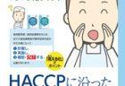 奈良県で豚熱発生、農水省が豚熱・アフリカ豚熱防疫対策本部を開催