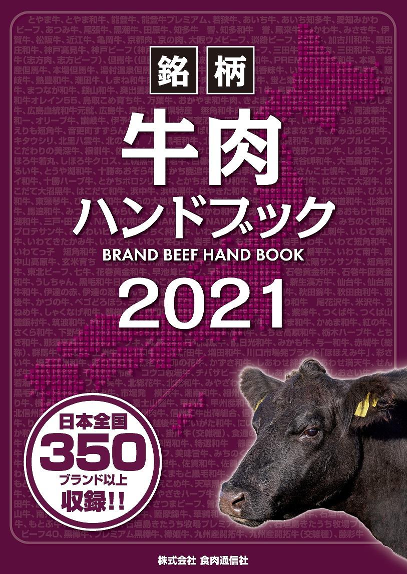 銘柄牛肉ハンドブック2021