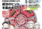 「活力あるお肉屋さん」—全肉連が10店舗調査し成功事例集作成