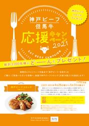 神戸ビーフ応援CP実施、3千人にコロッケがあたる