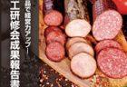 唯一無二の商品で経営力アップ、全肉連が加工研修成果報告書作成