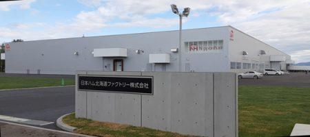 日本ハム北海道ファクトリーが新工場竣工式を執り行う