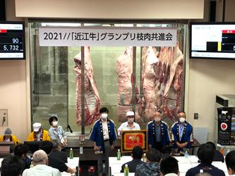 「近江牛」グランプリ枝肉共進会、GC牛は万葉が5,732円で落札