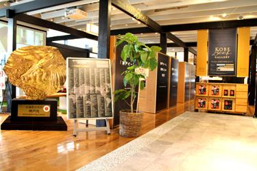 神戸ビーフを堪能できる「神戸ビーフギャラリーTOKYO」オープン