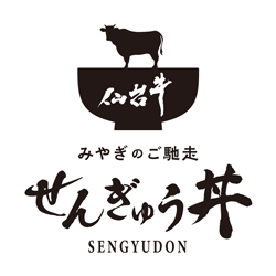 みやぎ新名物「せんぎゅう丼」デビュー、仙台牛メインの丼を1千円台で