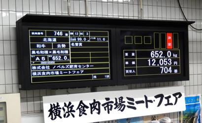 横浜市場ミートフェア、名誉賞は日本精肉店が1万2,053円で落札