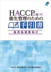 大規模食肉処理業向けHACCP手引書公開、ステップアップも