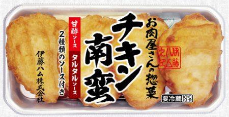 伊藤ハムが買い置きできる「お肉屋さんの惣菜 チキン南蛮」新発売