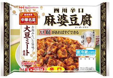 日本ハムが中華名菜から大豆ミート使用「四川辛口麻婆豆腐」発売