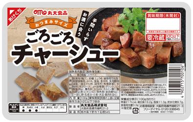 丸大食品がダイスカットで使いやすい「ごろごろチャーシュー」発売