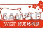 国産純粋種豚改良協議会、認定銘柄豚ロゴマークを決定