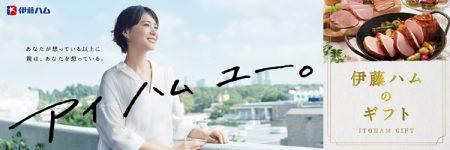 上野樹里さんが伊藤ハムのギフトイメージキャラクターに就任