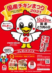 日本食鳥協会、国産とり肉の日に「国産チキンまつり」を実施